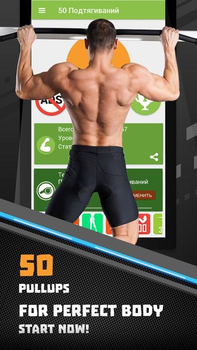 50 Pullups PRO screenshot one