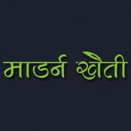 Modern Kheti - Hindi
