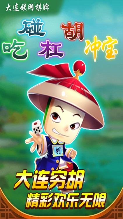 大连娱网棋牌-《步步为赢》、红五、滚子、穷胡、斗牛 screenshot-3