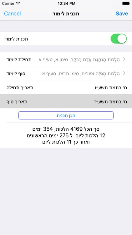 Esh Mishna Berura אש משנה ברורה screenshot-4