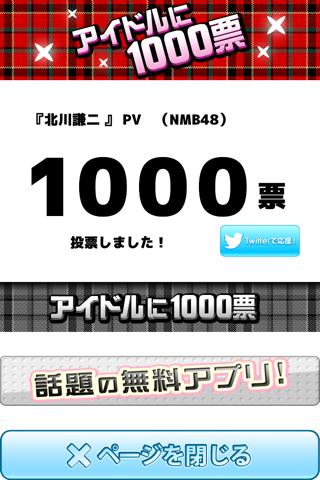 アイドルPV総選挙! screenshot 1