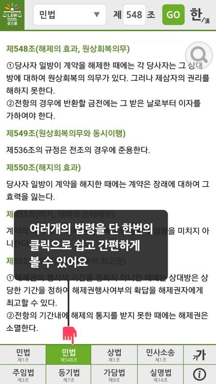 로스쿨 스마트 법전 (민사법 편) screenshot-3
