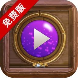 第一视角 for 炉石传说 - 盒子助手,视频,直播,攻略