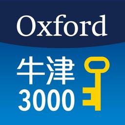 學習牛津 3000 詞 Learn the Oxford 3000