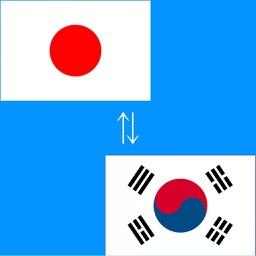 Japanese to Korean Translation - Korean to Japanese Language Translation and Dictionary