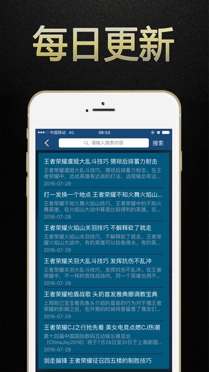 游戏狗盒子 for 王者荣耀 screenshot-3