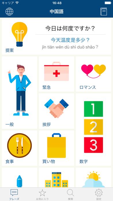 中国語を学ぼうのおすすめ画像1