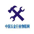中国五金行业物联网 icon