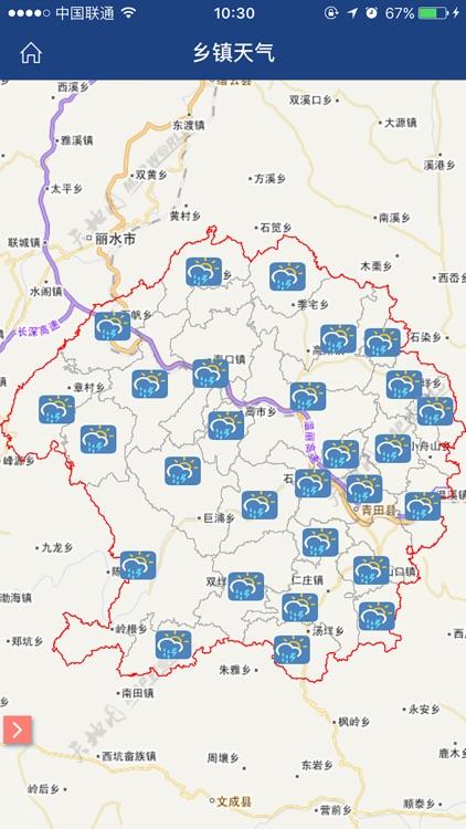 青田天气 screenshot-2