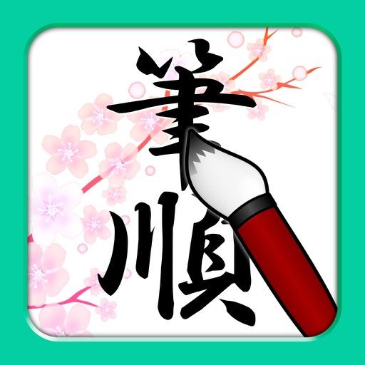 漢字筆順 PVN