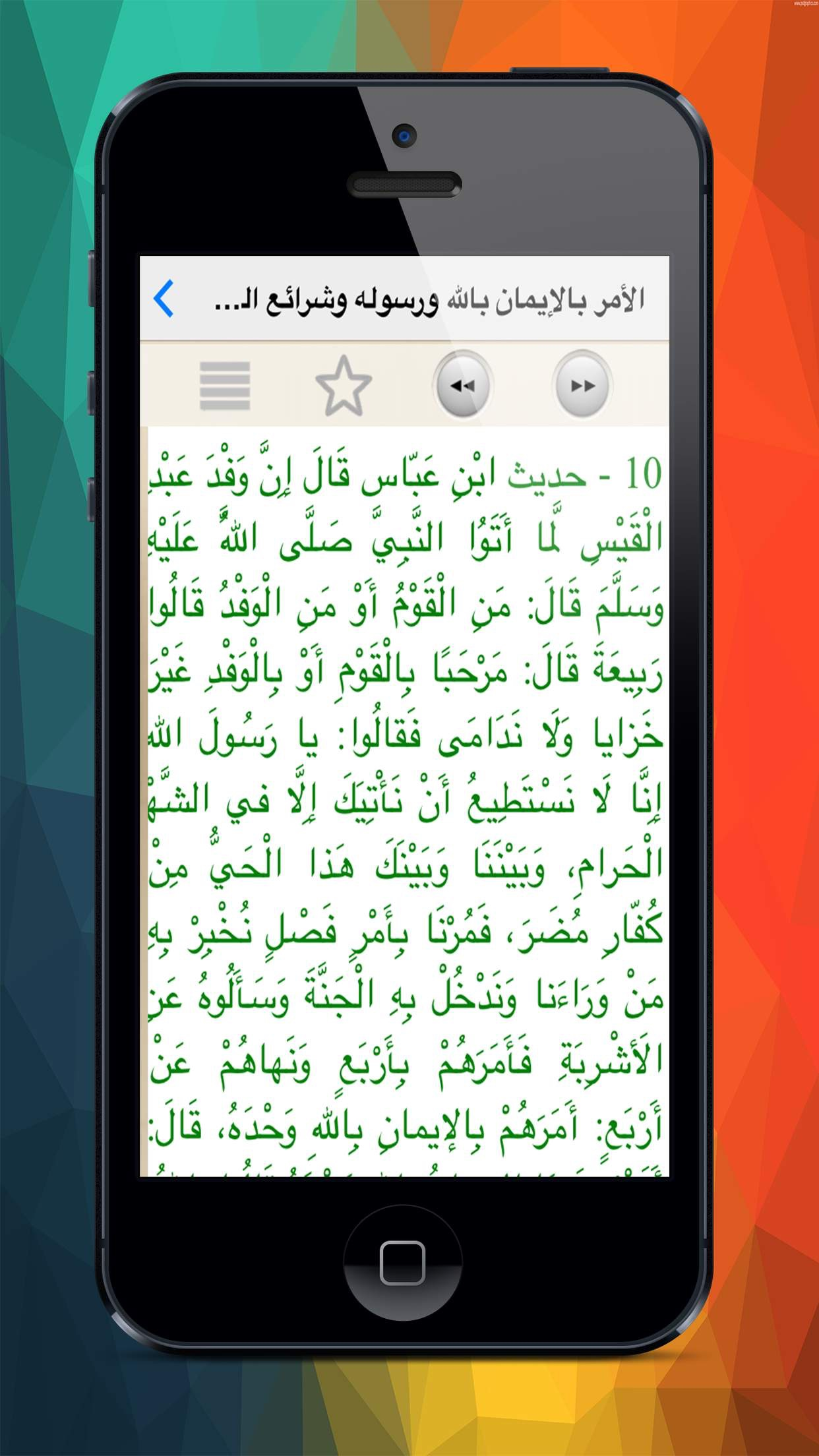 اللؤلؤ والمرجان Screenshot