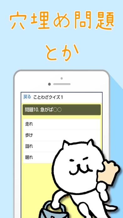 ネコと覚えることわざ・慣用句 白猫さんの無料学習クイズアプリ紹介画像2