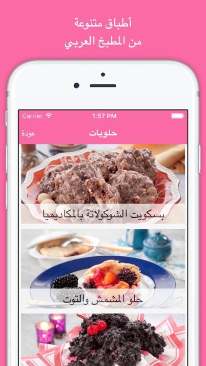 مطبخي : وصفات منال العالم