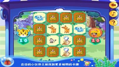小魔仙记忆翻翻乐-智慧谷 儿童教育启蒙早教游戏(动画益智游戏) screenshot two