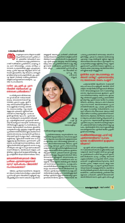 Kerala Kaumudi Weekly Magazine screenshot-2