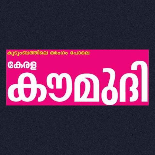 Kerala Kaumudi Weekly Magazine