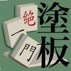 塗板絶一門 - iPhoneアプリ