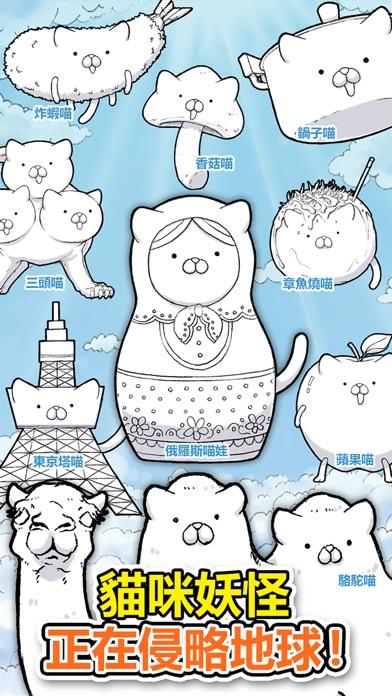 貓咪妖怪屏幕截圖4