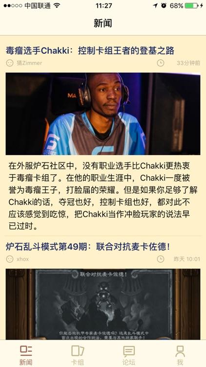 NGA玩家社区 for 炉石传说