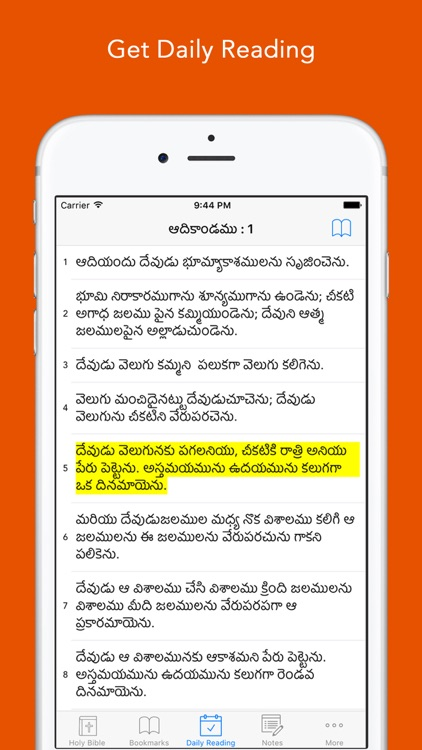 Telugu Bible: Easy to Use Bible app in Telugu for daily