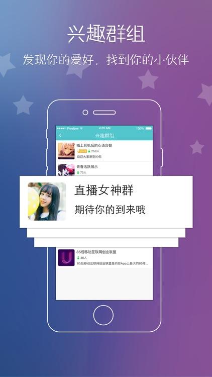 约你 - 社交圈,视频直播交友平台 screenshot-3