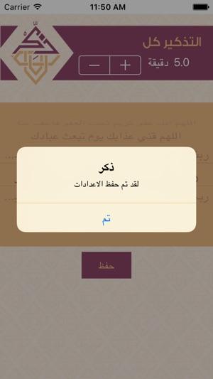 ذكر Thikr  Screenshot