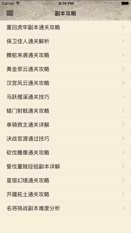 攻略秘籍For御龙在天手游 screenshot-4