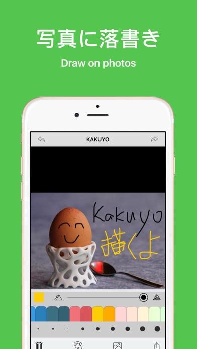 Kakuyo - 書くよ 写真に落書き 無料版のおすすめ画像1