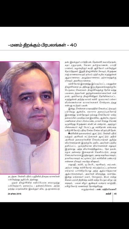 Kalki Magazine screenshot-4