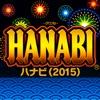 ユニバーサル ハナビ(2015)の詳細