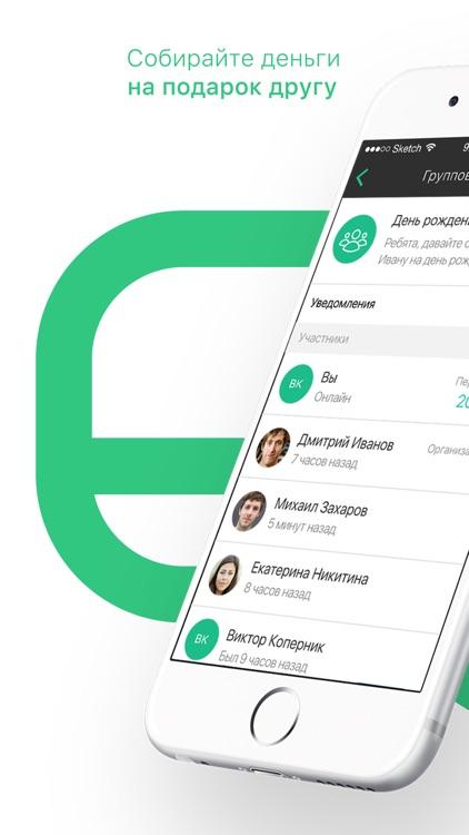 Payber – мессенджер для переводов денег друзьям. screenshot-0