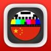 免费中国电视电视指南