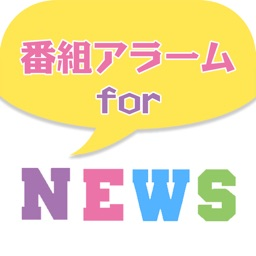 Telecharger 番組アラーム For News Pour Iphone Ipad Sur L App Store Divertissement