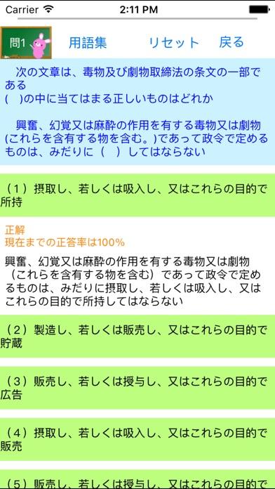 毒物劇物取扱者問題集 りすさんシリーズ screenshot1