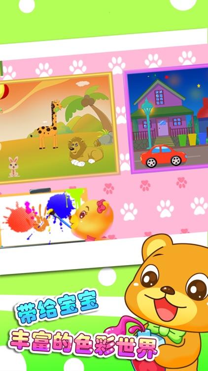 儿童画画涂鸦游戏 screenshot-3