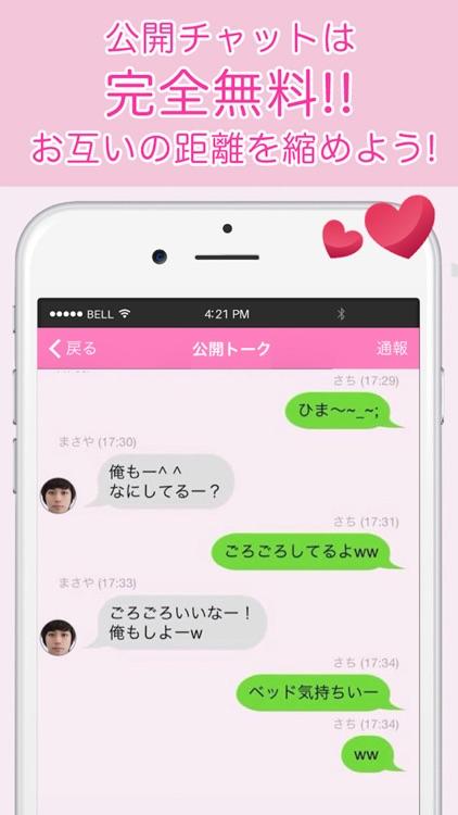 ちらトーーク~無料でチャットできるひまつぶし出会い探しアプリ~ screenshot-3