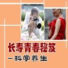 长寿 青春 秘笈-科学 养生 icon