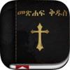 点击获取Amharic Bible: Easy to use Bible app in Amharic for daily offline bible book reading