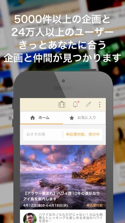 trippiece-みんなで旅する旅行SNSトリッピース screenshot-4