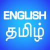English Tamil Translator and Dictionary