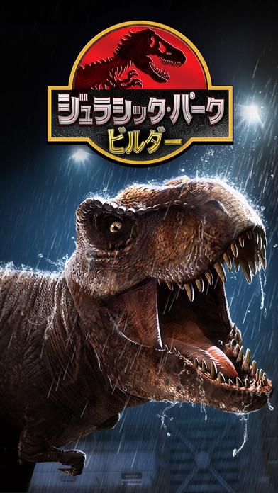 Jurassic Park™ Builderのおすすめ画像1