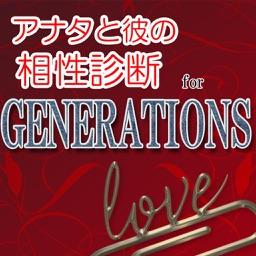 アナタと彼の相性診断 for GENERATIONS