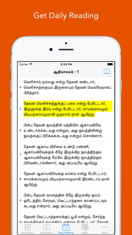 Tamil Bible: Easy to Use Bible app in Tamil for daily christian devotional Bible book reading