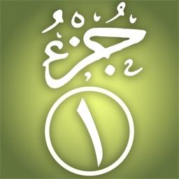 Quran Memorization Program - Tricky Questions - Juzu 1  برنامج حفظ القرآن الكريم ـ الأسئلة المتشابهة ـ الجزء الأول