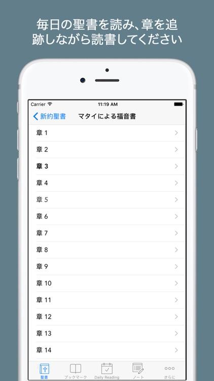 聖書 ( Japanese Bible ) screenshot-3
