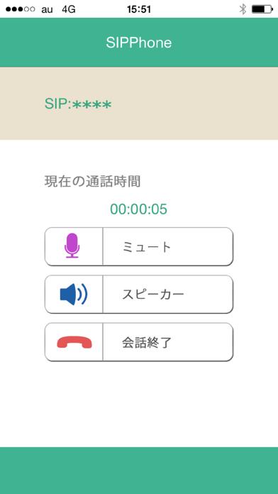 SIPhoneのおすすめ画像1