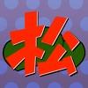 診断forおそ松 - iPhoneアプリ