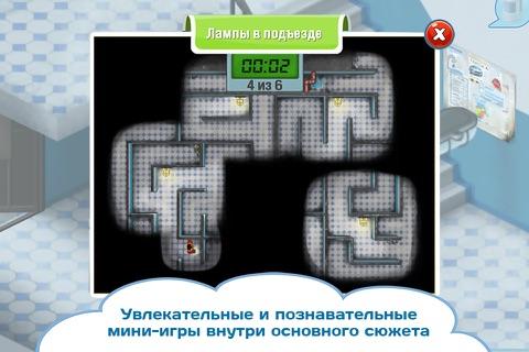 ЖЭКА 2 - náhled
