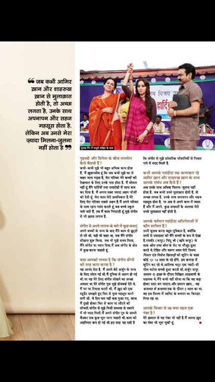 Filmfare Hindi screenshot-4