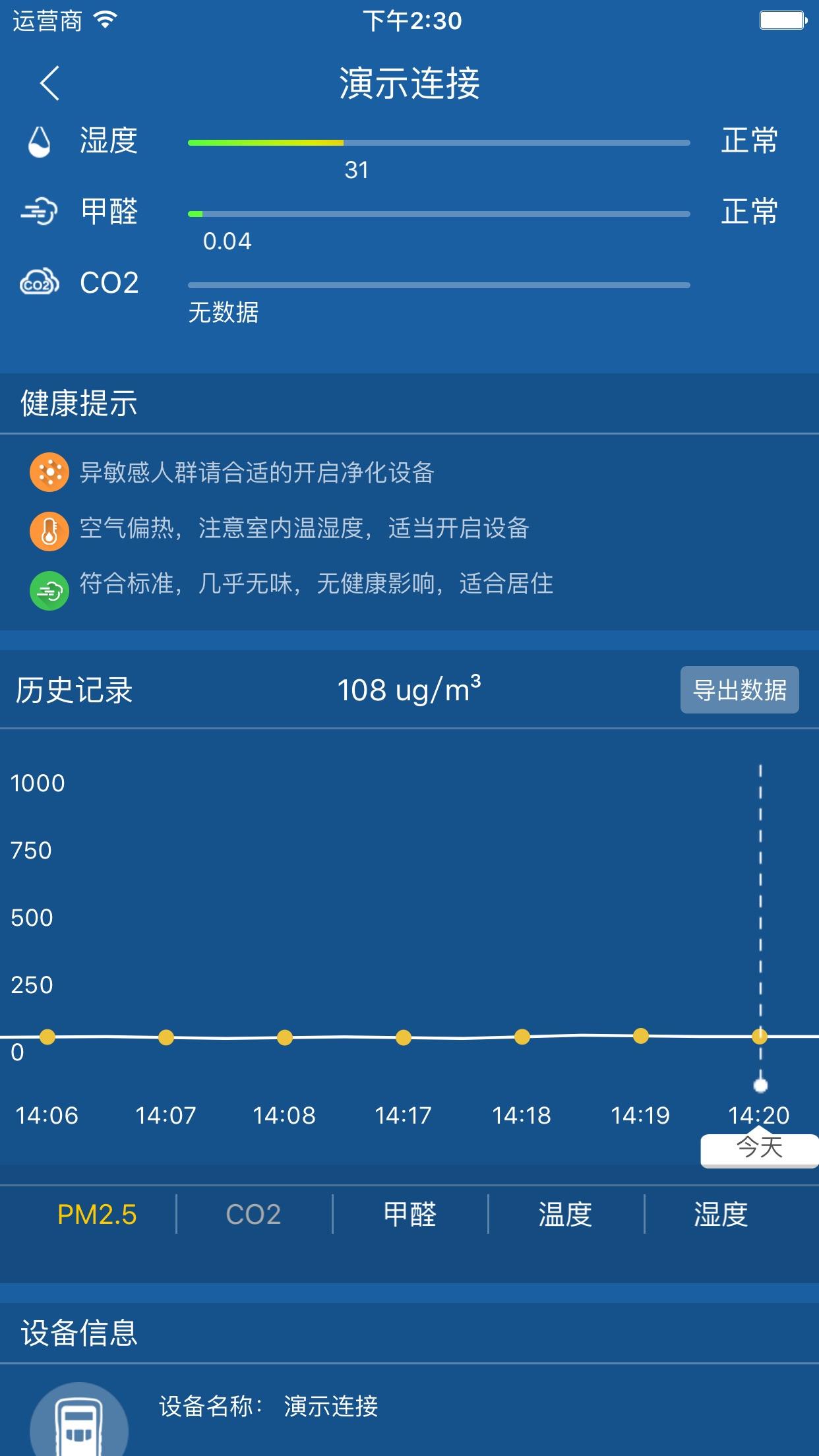 微霾-空气质量看得见 Screenshot